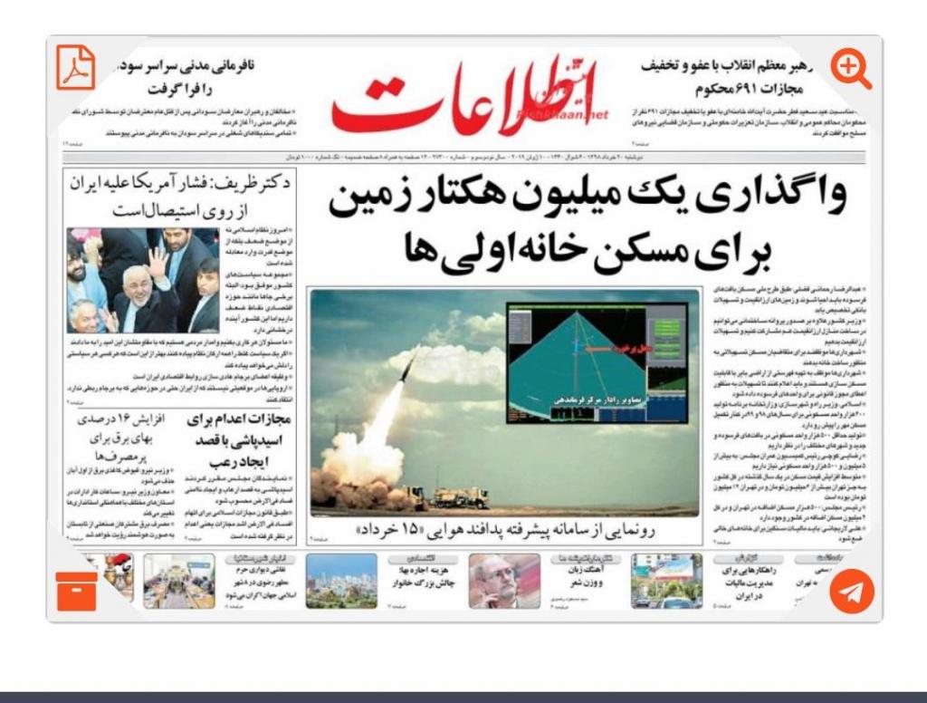 مانشيت طهران: عرض للعقوبات بقناع التفاوض 4