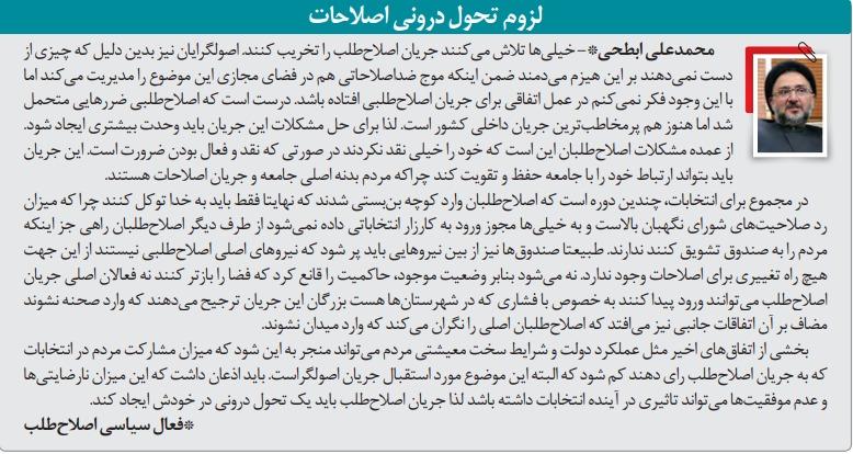 بين الصفحات الإيرانية: انتقادات تطال مبادرة ظريف لزيارة السعودية وإيران تدرس إعطاء باكستان أولوية على الهند اقتصادياً 5