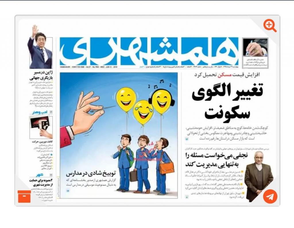 مانشيت إيران: السعودية تفشل في الحلول مكان إيران 7