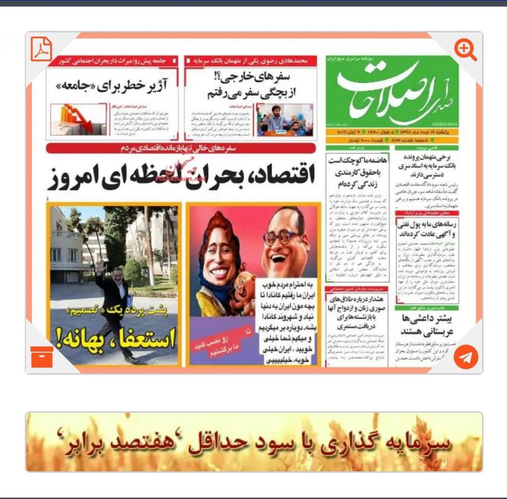 مانشيت طهران: صناعة البتروكيماويات غير قابلة للحظر 5