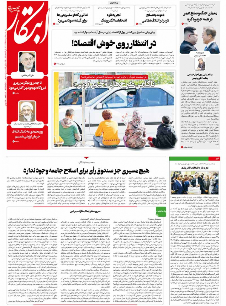 """مانشيت إيران: روسيا تقدم مبادرة """"ناقصة"""" لأمن الخليج … والنمو الاقتصادي الإيراني مرهون بدعم الانتاج للمحلي 7"""