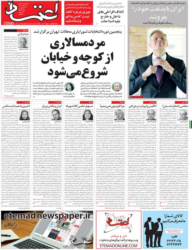 """مانشيت إيران: روسيا تقدم مبادرة """"ناقصة"""" لأمن الخليج … والنمو الاقتصادي الإيراني مرهون بدعم الانتاج للمحلي 6"""