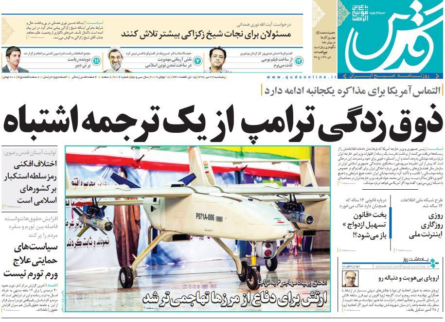 مانشيت إيران: حروب استنزاف أميركية لتركيع إيران 1