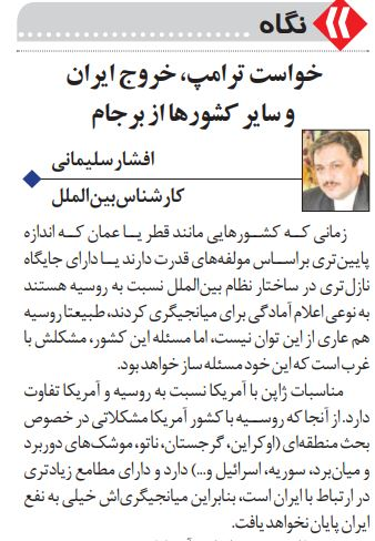 مانشيت إيران: إيران أوقفت الناقلة البريطانية انتقامًا لـ غريس 1 8