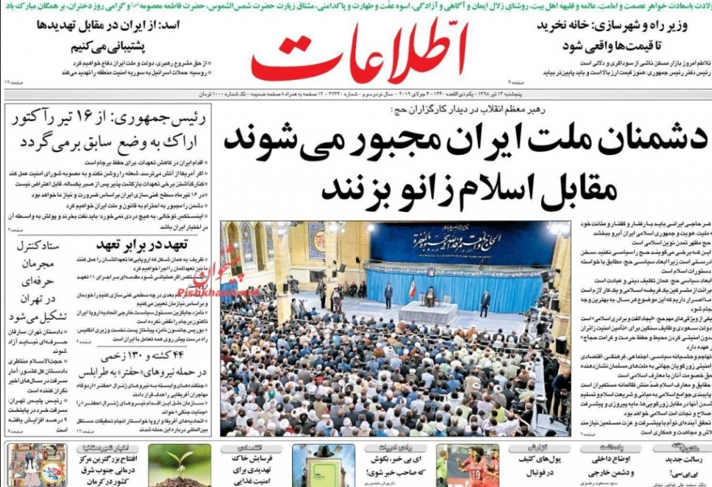 مانشيت إيران: تحذيرات من أوروبا ومن الكشف عن طرق الالتفاف على العقوبات 1