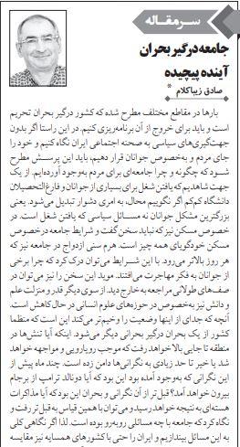 مانشيت إيران: ازدواجية أميركا تتجلّى في طلب بومبيو الظهور على التلفزيون الإيراني 10