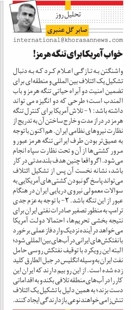 """مانشيت إيران: أميركا تُهزم من جديد… و""""اينستكس"""" تُكرس العقوبات من جديد 9"""