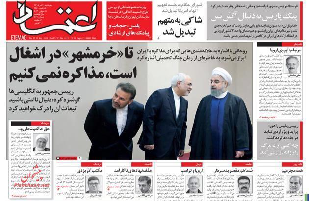 مانشيت إيران: عرض لتوقف التصعيد بين طهران وواشنطن.. وتحالف خليجي جديد سيشعل الحرب 6