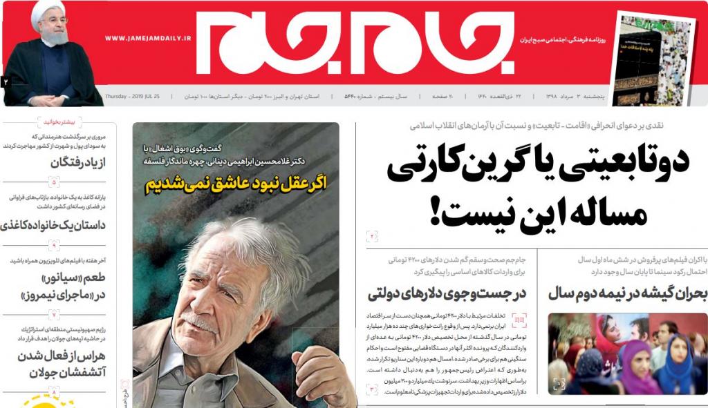 مانشيت إيران: استعصاء التفاوض بين واشنطن وطهران… ماذا عن الوساطات؟ 2