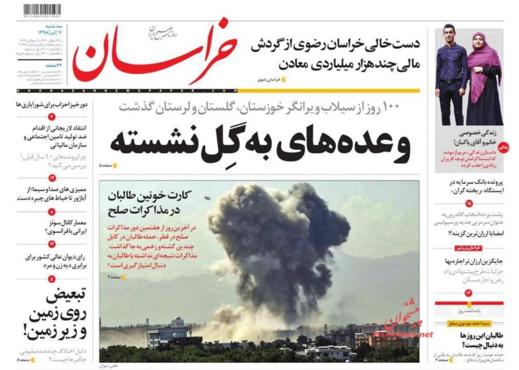 """مانشيت إيران: """"العصا والجزرة"""" الإيرانية تثمر في أوروبا 4"""