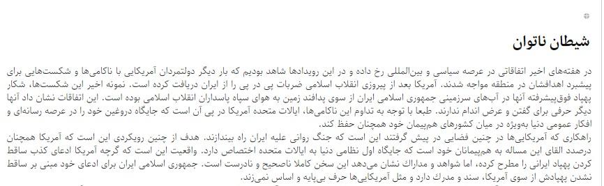 مانشيت إيران: واشنطن تدّعي إسقاط طائرة إيرانية مسيّرة وهذه هي الدوافع 9