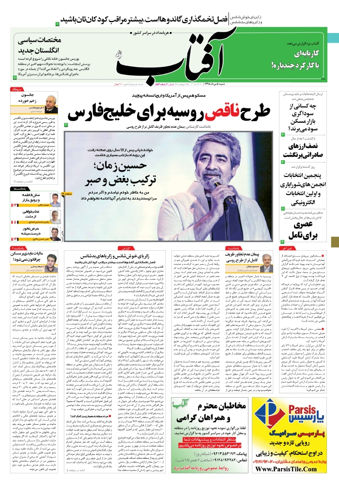 """مانشيت إيران: روسيا تقدم مبادرة """"ناقصة"""" لأمن الخليج … والنمو الاقتصادي الإيراني مرهون بدعم الانتاج للمحلي 5"""