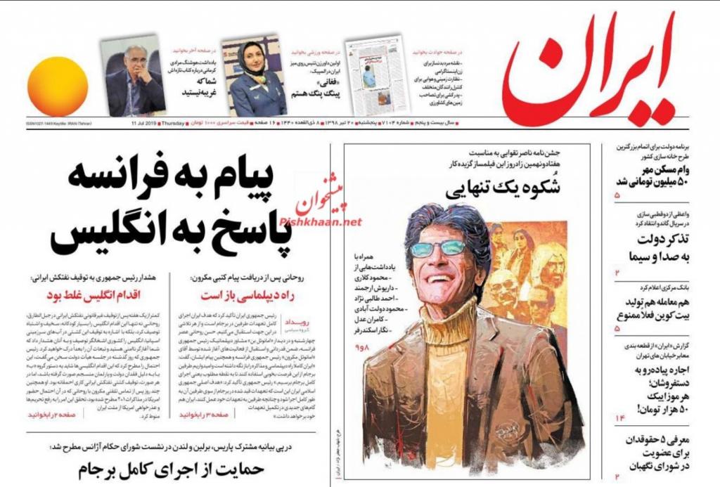 مانشيت إيران: عرض لتوقف التصعيد بين طهران وواشنطن.. وتحالف خليجي جديد سيشعل الحرب 1
