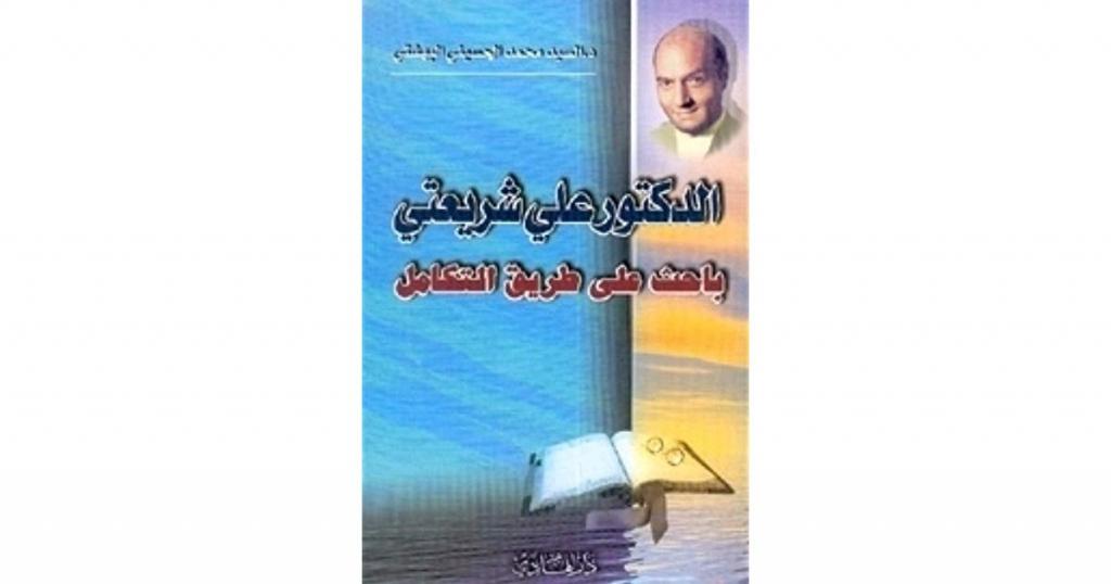 محمد حسيني بهشتي.. رجل من الثورة الإيرانية وعماد دستورها 6