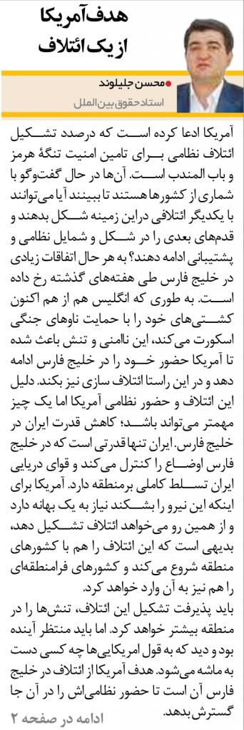 مانشيت إيران: عرض لتوقف التصعيد بين طهران وواشنطن.. وتحالف خليجي جديد سيشعل الحرب 9