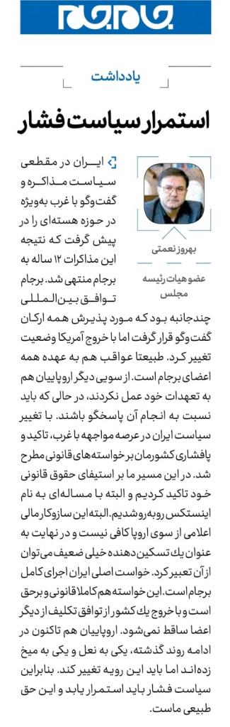 مانشيت إيران: تحذيرات من أوروبا ومن الكشف عن طرق الالتفاف على العقوبات 7
