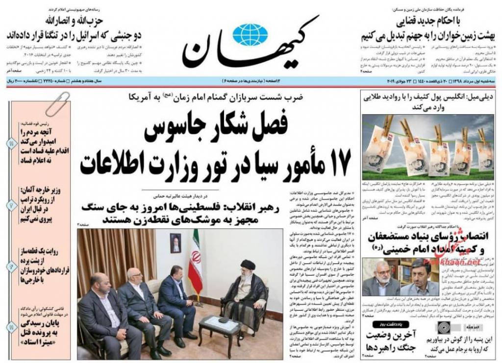 مانشيت إيران: أحداث الخليج فرصة للحفاظ على الأمن، والتصعيد الإيراني - الأميركي أكبر من الوساطة العراقية 1