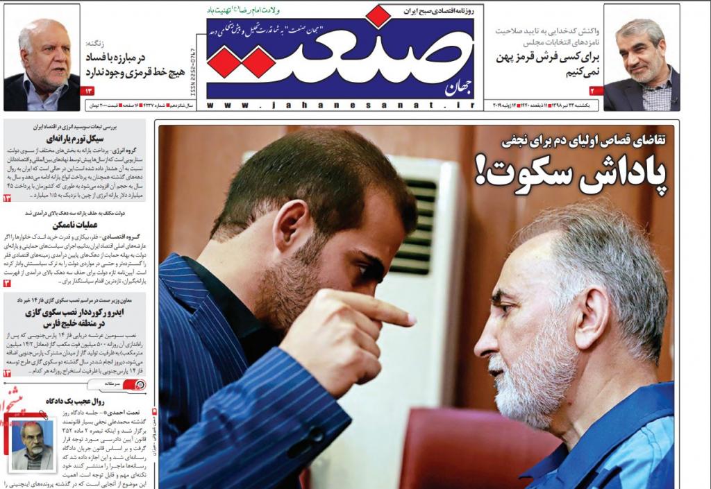 مانشيت إيران: رفض للتصعيد منعا لتحقيق رغبة ترامب والسعودية قاعدة أميركية 4