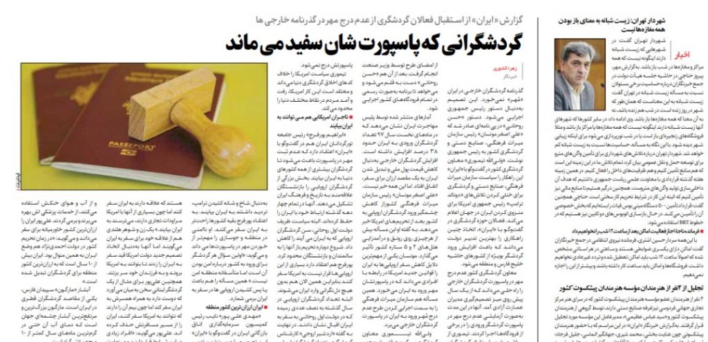 شباك الثلاثاء: 8 مليون أمي في إيران وتسهيلات استثنائية للسياح 2