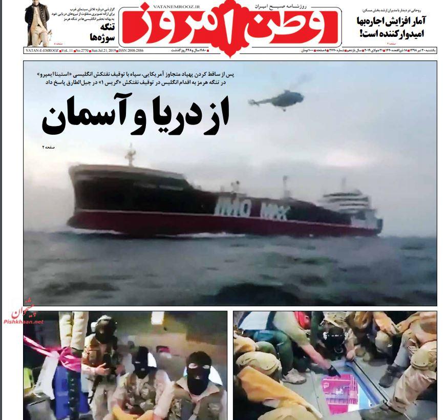 مانشيت إيران: إيران أوقفت الناقلة البريطانية انتقامًا لـ غريس 1 5