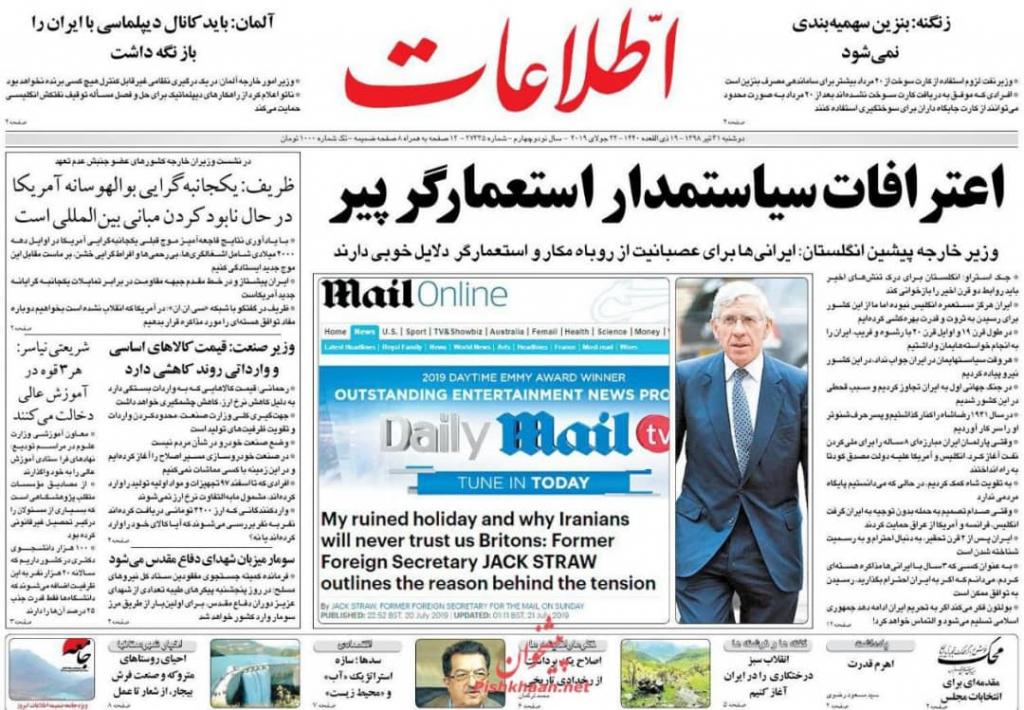 مانشيت إيران: النفوذ البريطاني في المؤسسات الدولية يُضعف الفرص الديبلوماسية لطهران 2