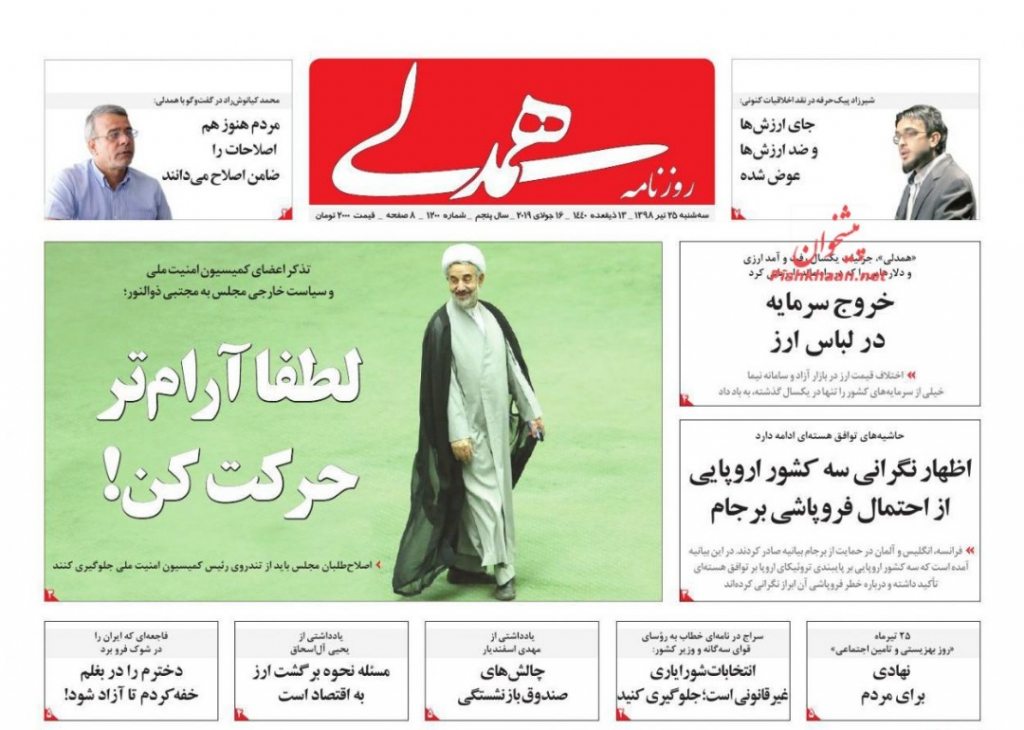 مانشيت إيران: ازدواجية أميركا تتجلّى في طلب بومبيو الظهور على التلفزيون الإيراني 6