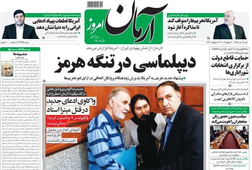 مانشيت إيران: واشنطن تدّعي إسقاط طائرة إيرانية مسيّرة وهذه هي الدوافع 2