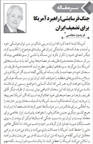 مانشيت إيران: حروب استنزاف أميركية لتركيع إيران 5