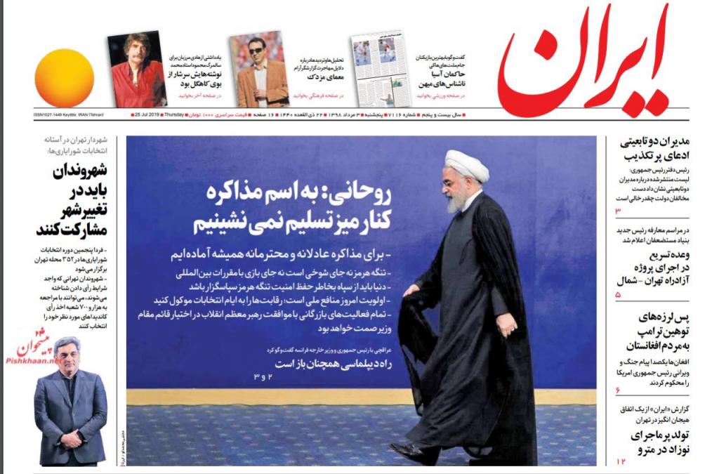 مانشيت إيران: استعصاء التفاوض بين واشنطن وطهران… ماذا عن الوساطات؟ 4