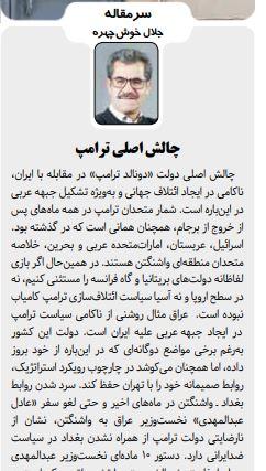 """مانشيت إيران: تزايد الدعوات لمعاملة بريطانيا بالمثل في أزمة احتجاز """"غرايس ١"""" 7"""