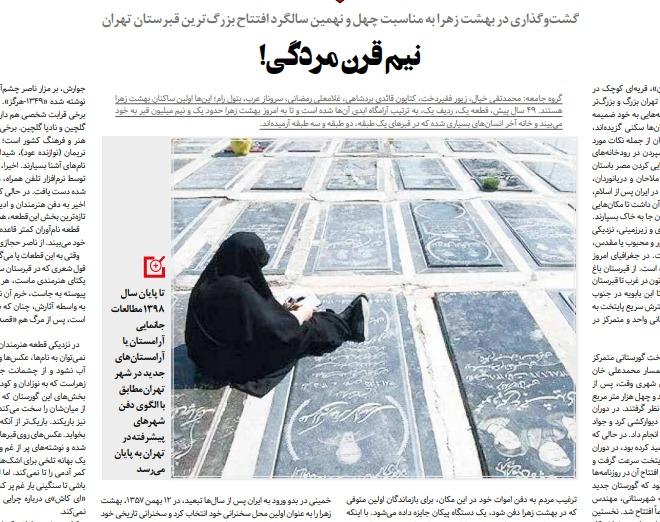 شباك الخميس: ذكريات أكبر مقابر طهران وأزمة كوميديا فارغة 1