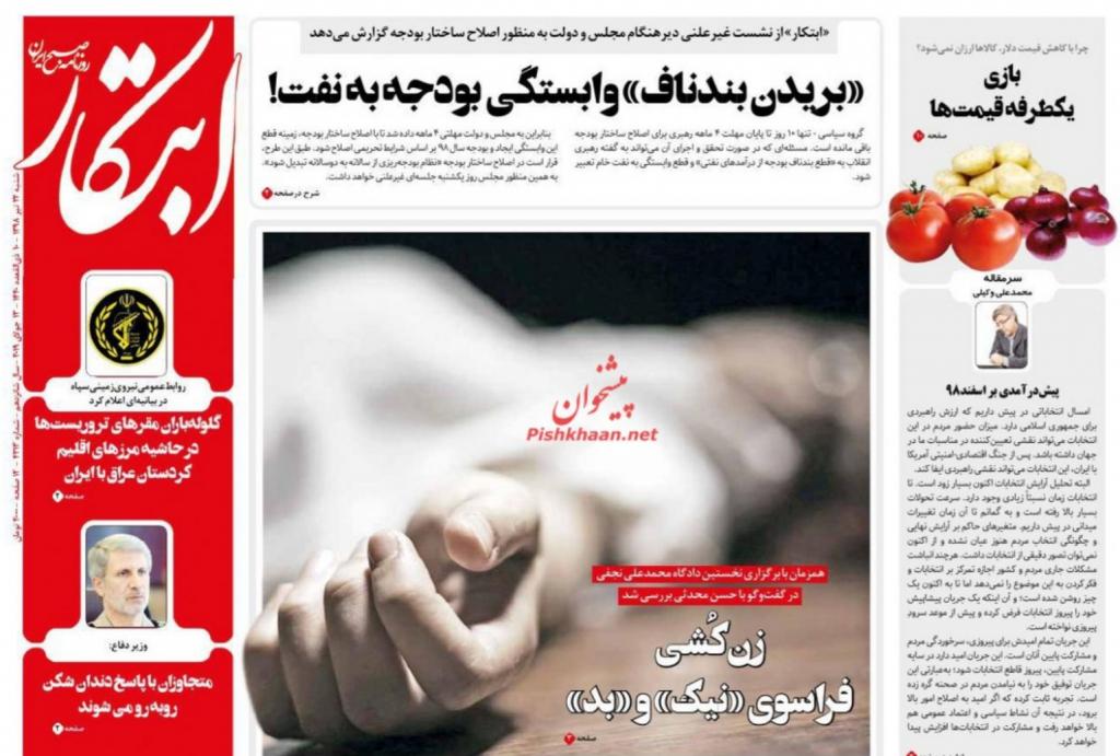 """مانشيت إيران: أميركا تُهزم من جديد… و""""اينستكس"""" تُكرس العقوبات من جديد 5"""