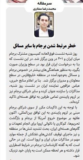 مانشیت إيران: نجاح الجهود الأوروبية مرهون ببيع نفط إيران 7