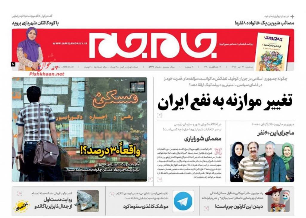 مانشيت إيران: النفوذ البريطاني في المؤسسات الدولية يُضعف الفرص الديبلوماسية لطهران 5