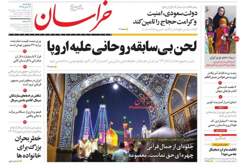 مانشيت إيران: تحذيرات من أوروبا ومن الكشف عن طرق الالتفاف على العقوبات 3