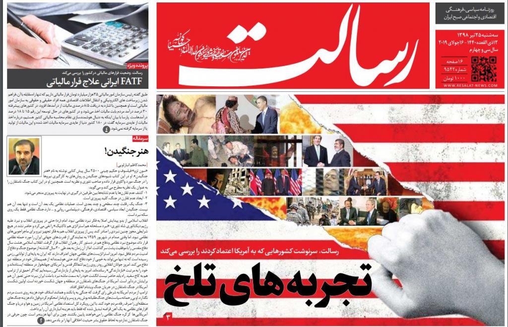 مانشيت إيران: ازدواجية أميركا تتجلّى في طلب بومبيو الظهور على التلفزيون الإيراني 4