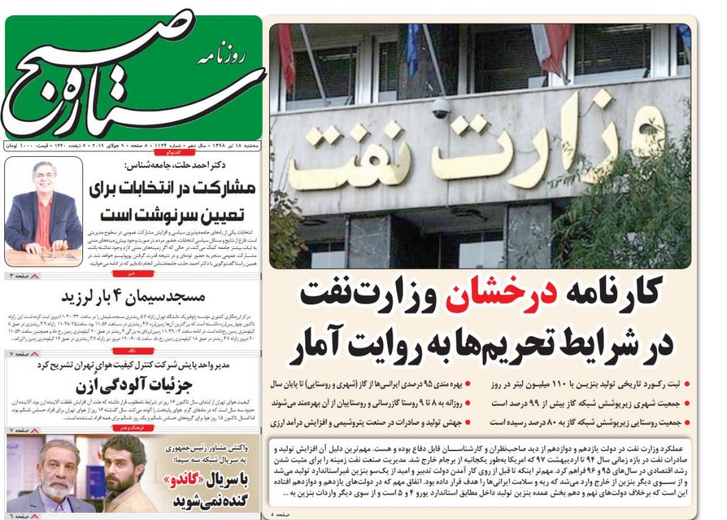 """مانشيت إيران: تزايد الدعوات لمعاملة بريطانيا بالمثل في أزمة احتجاز """"غرايس ١"""" 2"""