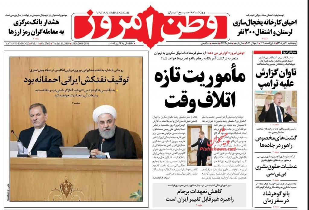 مانشيت إيران: عرض لتوقف التصعيد بين طهران وواشنطن.. وتحالف خليجي جديد سيشعل الحرب 2