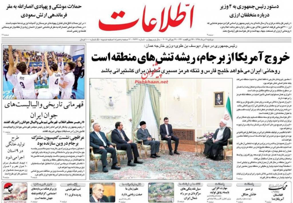 مانشیت إيران: زيارة بن علوي… هل تضبط التوترات؟ 1