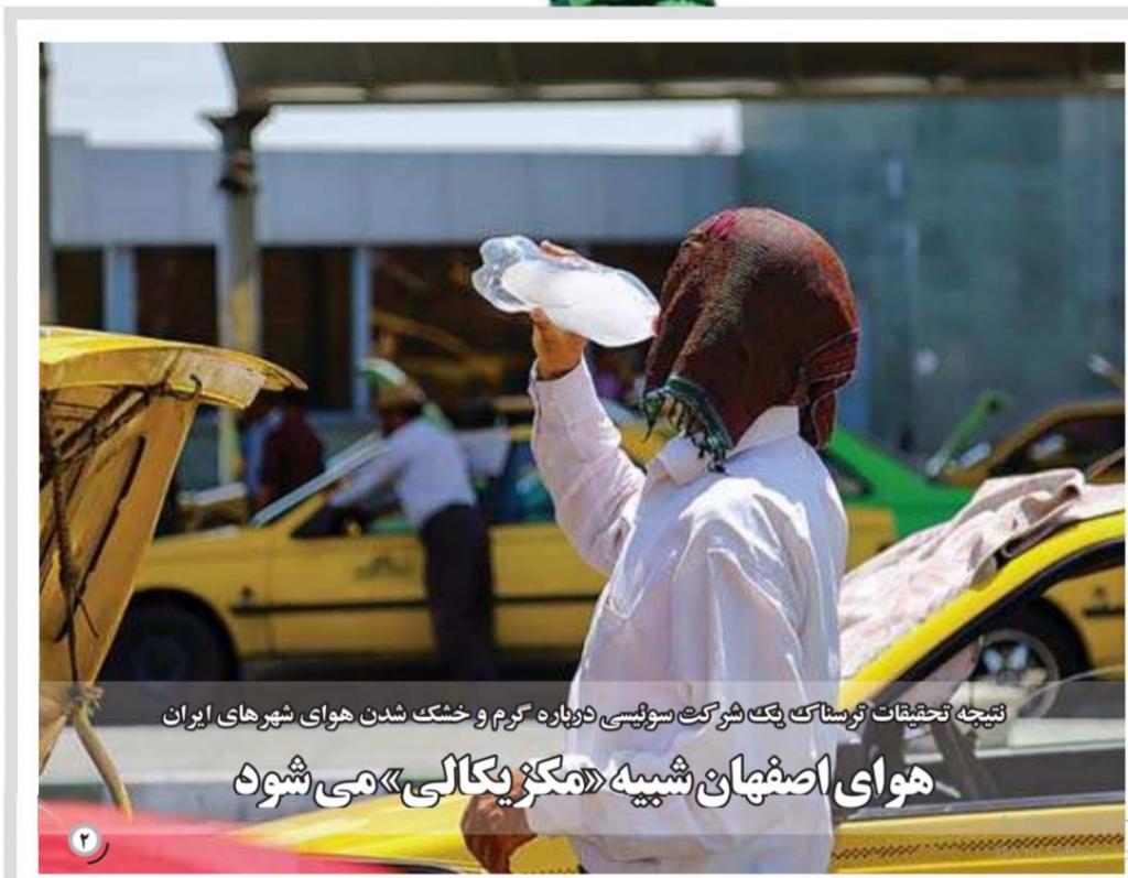 شباك الأحد: الحرارة تهدد أصفهان والطبقية تجتاح إيران 1