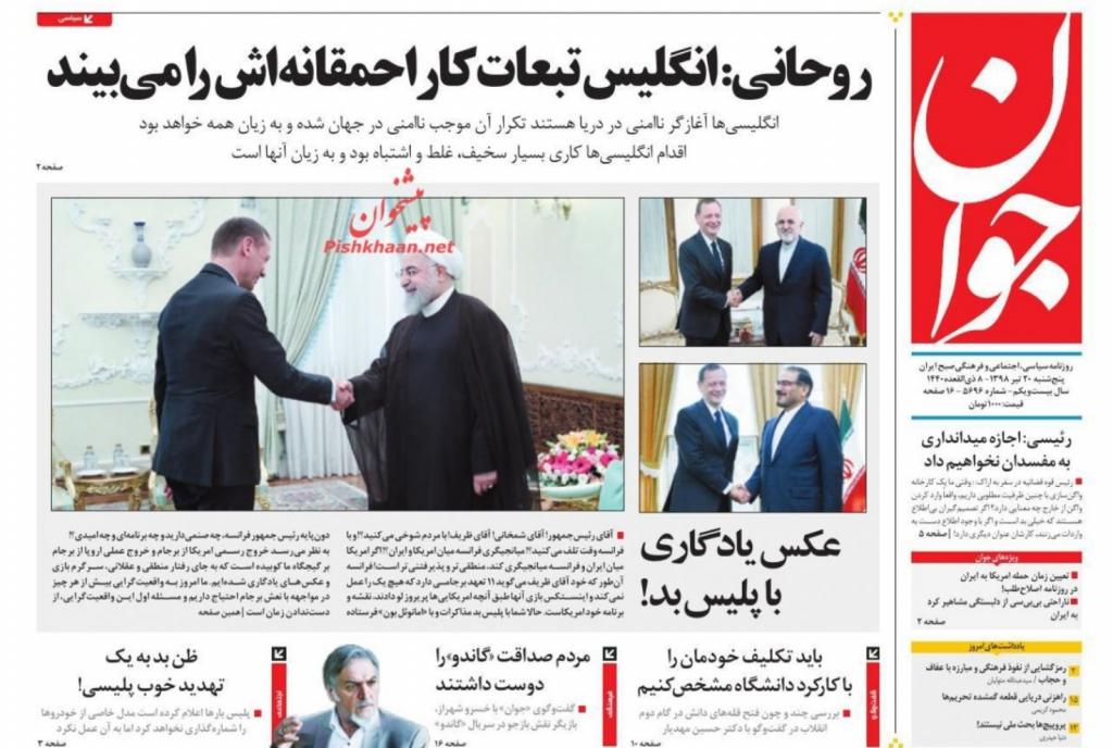 مانشيت إيران: عرض لتوقف التصعيد بين طهران وواشنطن.. وتحالف خليجي جديد سيشعل الحرب 7