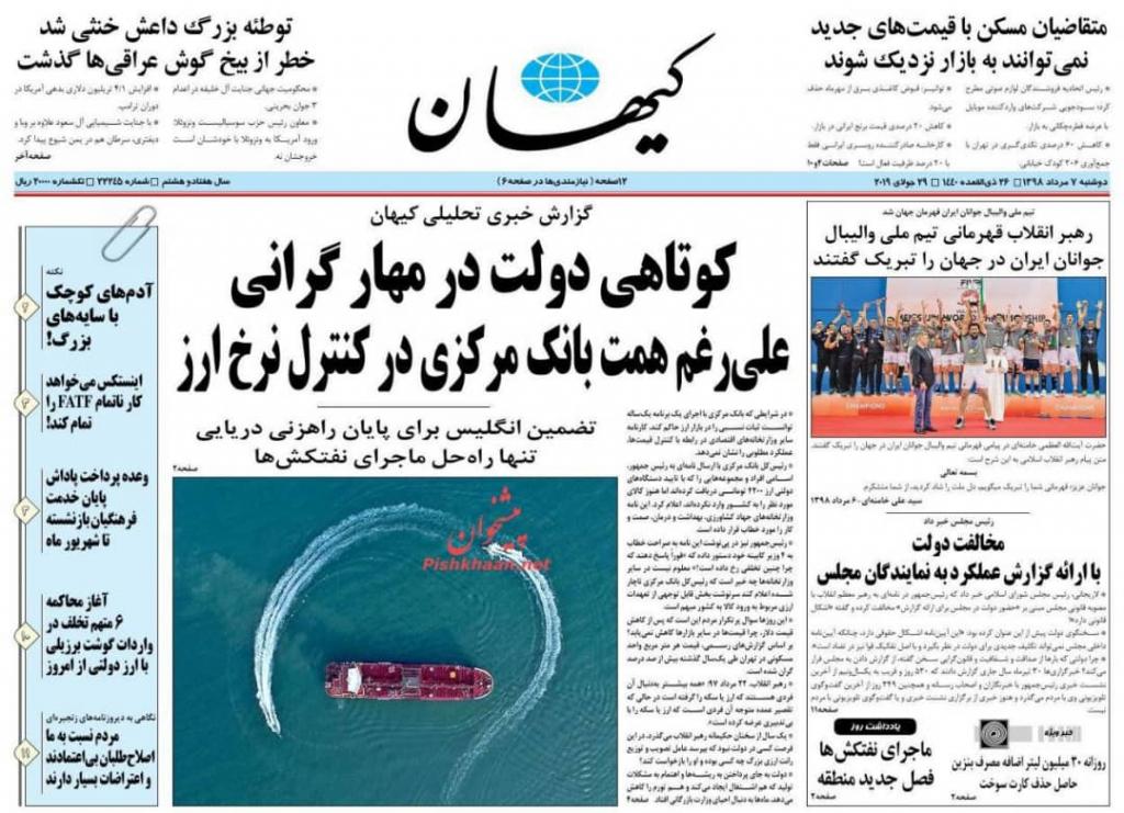 مانشیت إيران: زيارة بن علوي… هل تضبط التوترات؟ 5