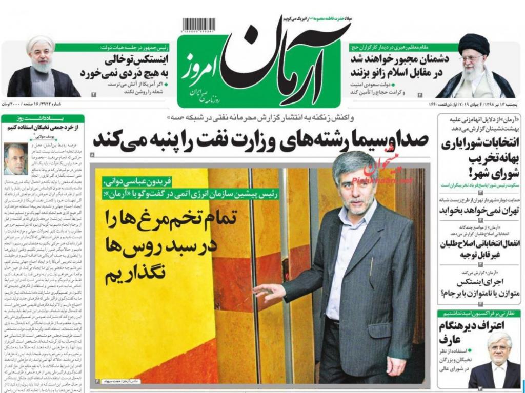 مانشيت إيران: تحذيرات من أوروبا ومن الكشف عن طرق الالتفاف على العقوبات 4