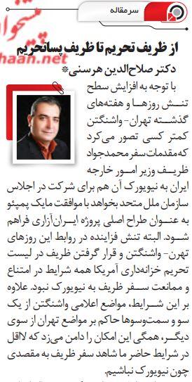 مانشيت إيران: ازدواجية أميركا تتجلّى في طلب بومبيو الظهور على التلفزيون الإيراني 8
