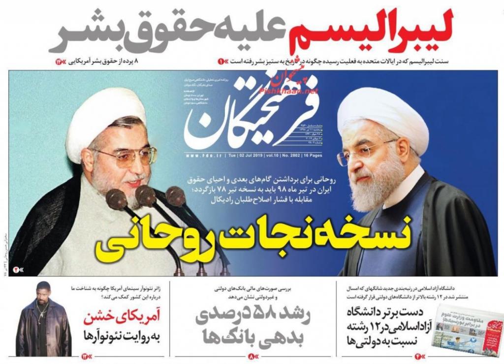 """مانشيت إيران: """"العصا والجزرة"""" الإيرانية تثمر في أوروبا 6"""
