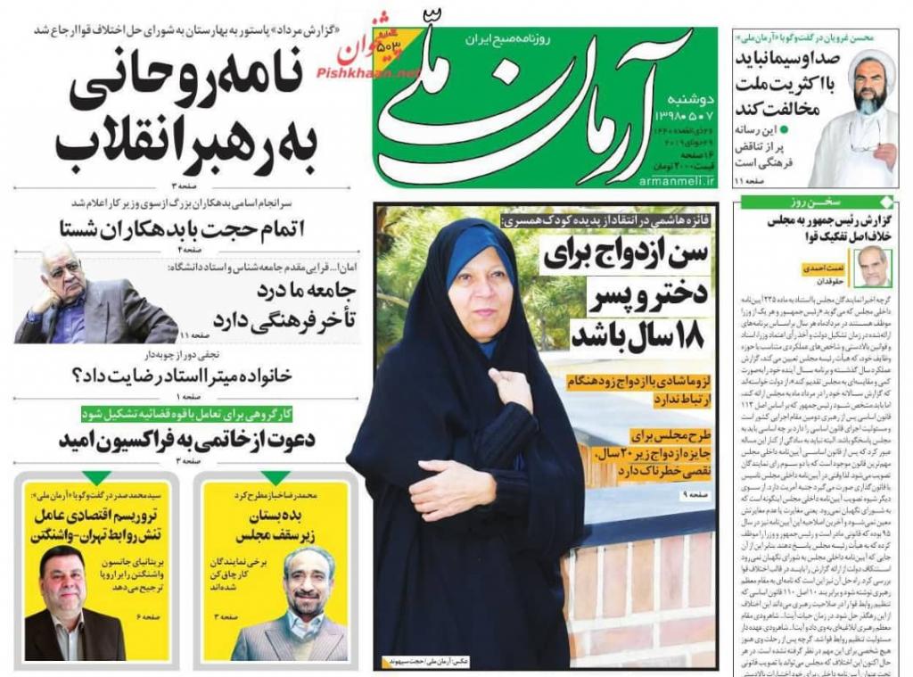 مانشیت إيران: زيارة بن علوي… هل تضبط التوترات؟ 4