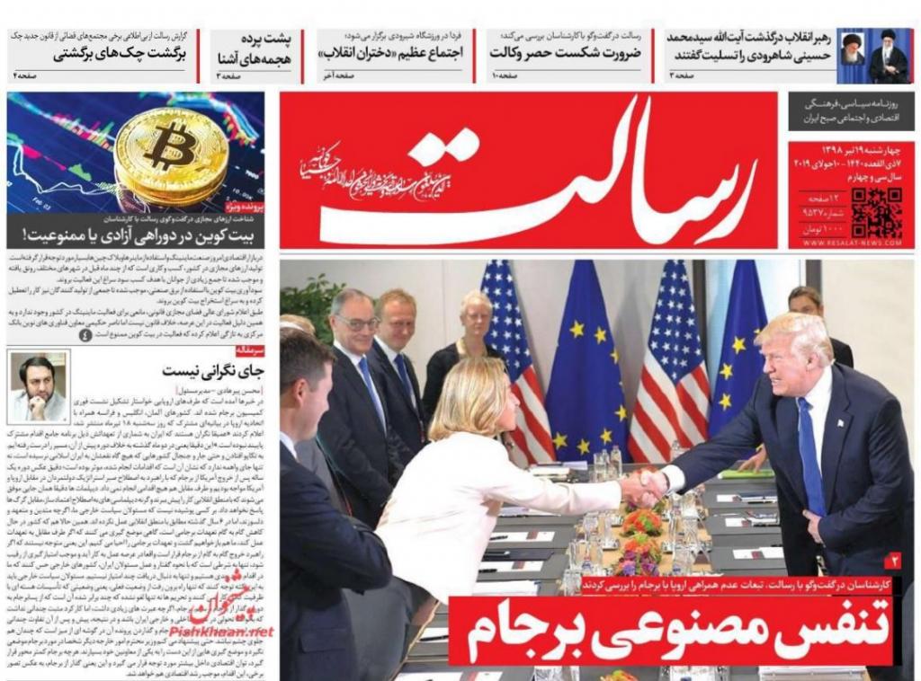مانشيت إيران: كرة الاتفاق النووي في ملعب الأوروبيين 2