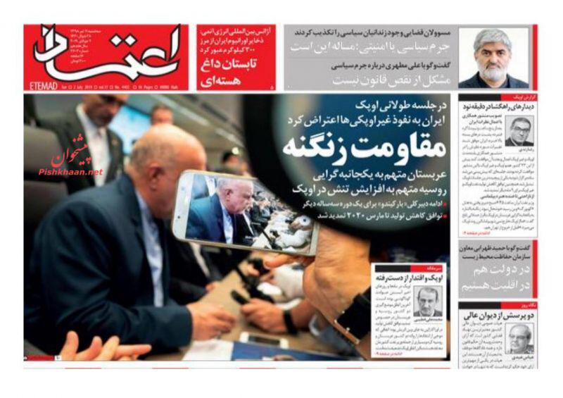 """مانشيت إيران: """"العصا والجزرة"""" الإيرانية تثمر في أوروبا 1"""