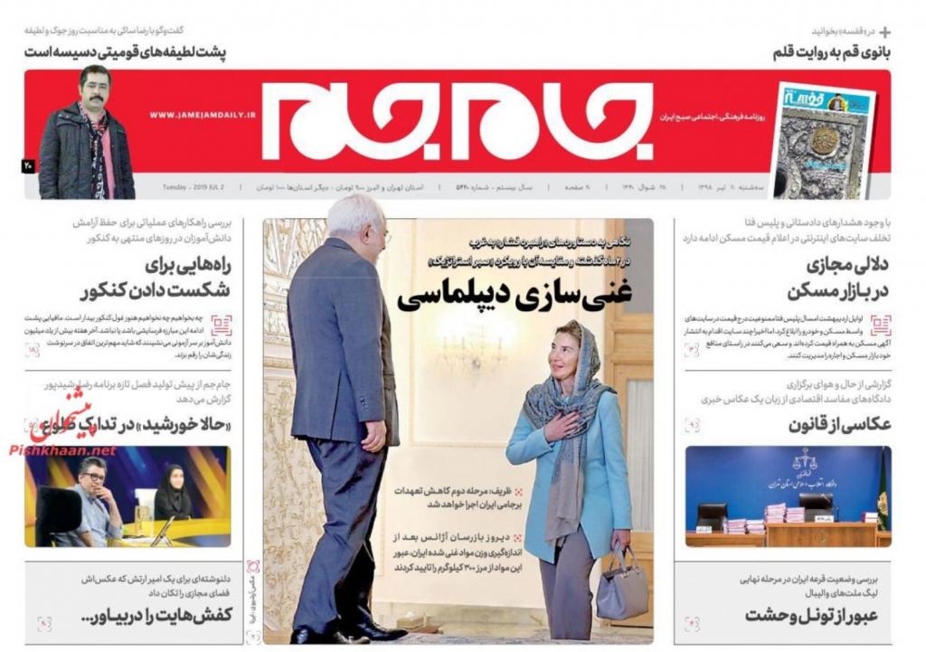 """مانشيت إيران: """"العصا والجزرة"""" الإيرانية تثمر في أوروبا 3"""