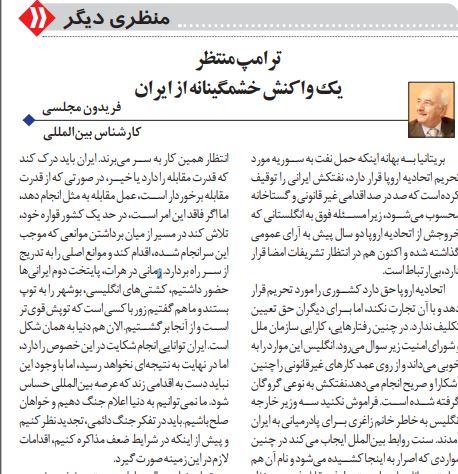 مانشيت إيران: رفض للتصعيد منعا لتحقيق رغبة ترامب والسعودية قاعدة أميركية 5